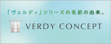 「ヴェルディ」シリーズの名前の由来。VERDY CONCEPT
