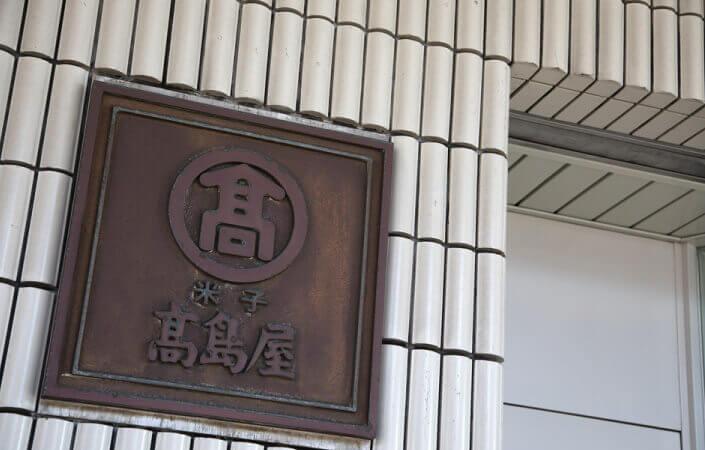 JU米子タカシマヤ